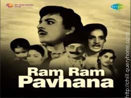 Ram Ram Pavhane