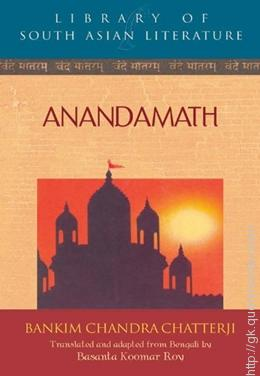 """The national song of India """"Vande Mataram"""" was first published in Anandamath."""