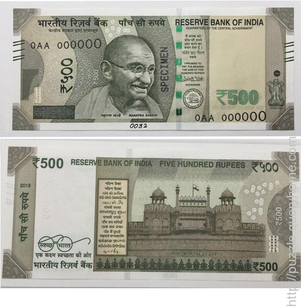 both side of the ₹500 Indian rupees notee